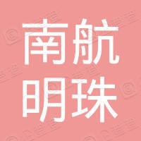 广东南航明珠航空服务有限公司