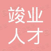 广州市竣业人才中介服务有限公司