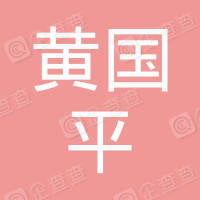 汉川市分水黄国平废品回收站