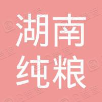 长丰县杜集镇湖南纯粮酒坊