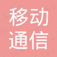 RealMe重庆移动通信有限公司