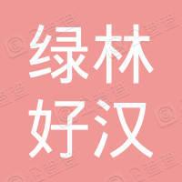 福清市绿林好汉电子商务有限责任公司
