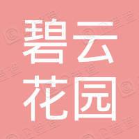 嘉兴碧云花园有限公司