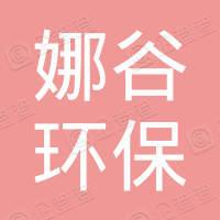 娜谷环保科技(深圳)有限公司