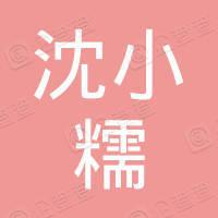 合肥经济技术开发区沈小糯饮品店