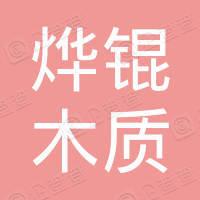 清原满族自治县烨锟木质颗粒加工厂