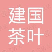 永嘉县三江街道建国茶叶加工场