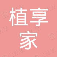 上海植享家食品有限公司
