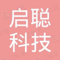 萍乡市启聪科技有限公司