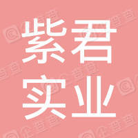 河南紫君实业集团有限公司