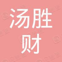 苍南县汤胜财饮品店