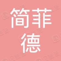 广东简菲德实业发展有限公司