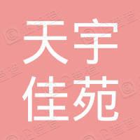 北京天宇佳苑商贸有限公司