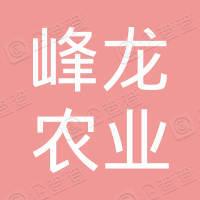 河北峰龙农业发展有限公司