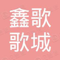 荣县鑫歌歌城