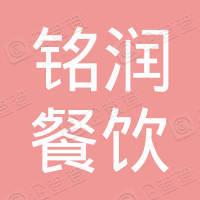 赣州铭润餐饮管理服务有限公司