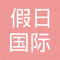 株洲假日国际旅行社有限公司