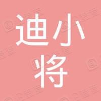 深圳迪小将体育文化传播有限公司