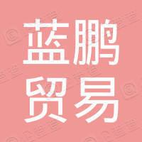 广州市蓝鹏贸易有限公司