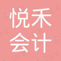 广州悦禾会计师事务所(普通合伙)