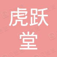 海州区板浦镇虎跃堂健身中心