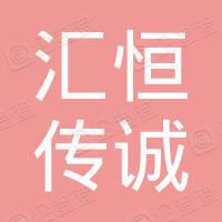 深圳市汇恒传诚供应链管理有限公司