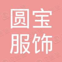 南京市建邺区圆宝服饰店