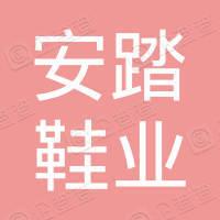 如东县安踏鞋业旗舰店