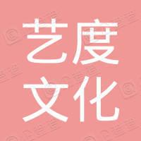 北京艺度文化有限公司