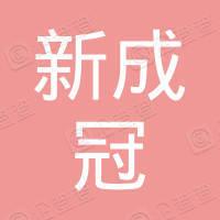 江门市新会区新成冠条形码制品有限公司