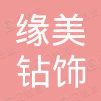 牡丹江市东安区缘美钻饰店