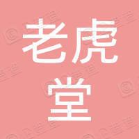 会昌县老虎堂饮品店