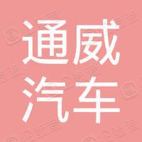 天津市通威汽车贸易有限公司