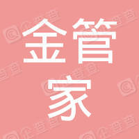 紫云苗族布依族自治县金管家陶瓷店