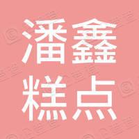 昆明市五华区潘鑫糕点店