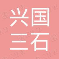 兴国三石网络科技有限公司