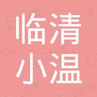 临清市戴湾镇小温豆制品店