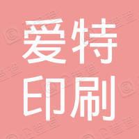 海安县爱特印刷厂