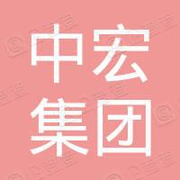 中宏集团(深圳)有限公司