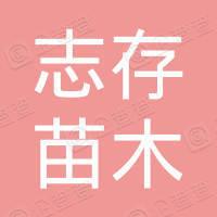 迁西县志存苗木绿化店
