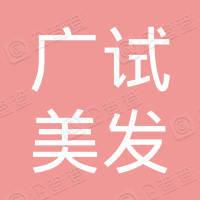 株洲市石峰区广试美发