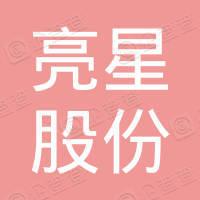 北京亮星广告股份有限公司