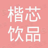 晋江市龙湖镇楷芯饮品店