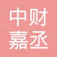 中财嘉丞资产管理(深圳)有限公司
