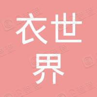 肥东县衣世界女装店