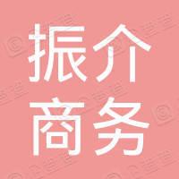 忠县振介商务信息咨询服务部