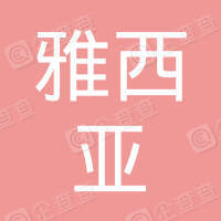 湛江雅西亚耐火材料有限公司