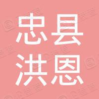 忠县洪恩商务信息咨询服务部