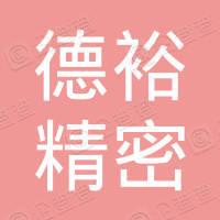 金华市德裕精密陶瓷科技有限公司