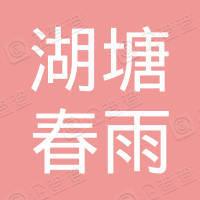 武进区湖塘春雨网络工作室